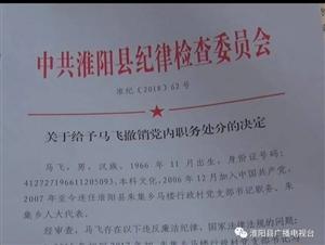 淮阳县的红头文件就这样?
