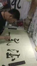 张志军书法集(翰墨千秋)