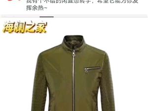 海瀾之家男士夾克