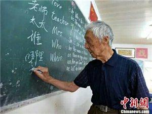"""安徽九旬教师叶连平退休后自费办起""""留守儿童之家"""",为学生无偿补课,已坚持18年。"""