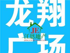 【可办公住家】龙翔广场空房出租2室1000元/月