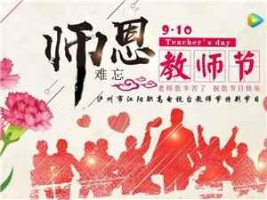 【泸州市江阳职高校园电视台】教师节特别节目《师恩难忘》