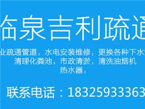 临泉县吉利管道疏通公司