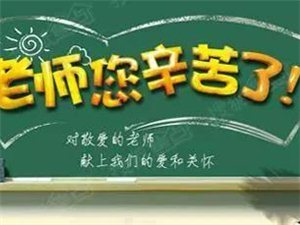 教���到了教���是平凡的�日,�s有著�x煌的�群�;教���是普通的日子,�s有著五彩�_�的色彩!