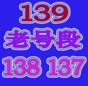 六安手机靓号批发零售 13505643061 13505643052 13505643015 ...