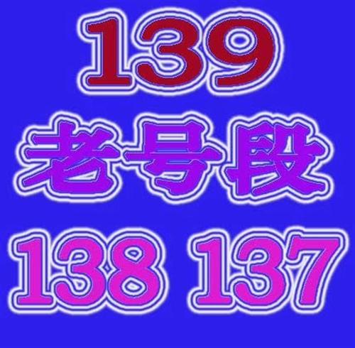 六安手机靓号批发零售 13505643061 13505643052 13505643015...