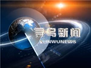 9月6日寻乌新闻(附视频)