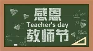 教师节快乐!