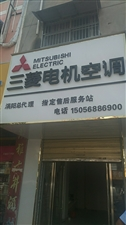 三菱电机空调高品质健康生活空调15056886900.品质造就品牌.