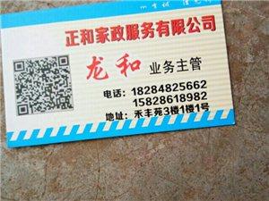 南溪區正禾保潔服務公司