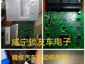 上门开汽车门锁 修遥控配钥匙 修汽车电脑