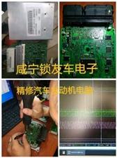 汽车发动机电脑维修 气囊解码修复 仪表调教