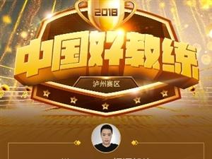 本人在参加中国好教练评选活动,朋友们帮帮忙开打图片扫二维码投一下票,万分感谢。投票完后可以继续投票,