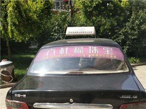 出售12年小区出租车