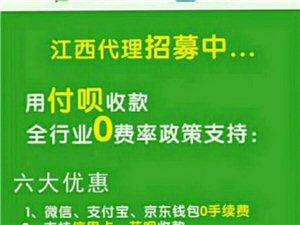 �思科技、文程科技有限公司�橹Ц��和微信收款江西省��秀服�丈蹋�主要�樯�籼峁┲Ц叮��I�N的解�Q方案。�F