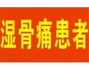 热烈欢迎所有患风湿骨痛的患者在广汉康乐��连锁有限公司免费领取试用装