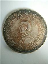 开国纪念币一枚