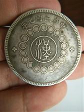 四川银币一枚