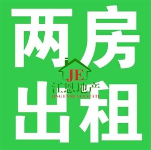 龙翔广场附近电梯中层2房1800元/月出租