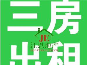 出租龙翔广场附近大3房1300元/月
