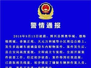 警方通报:博兴昨晚100多辆车被砸