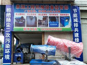 銷售除塵控塵機械設備