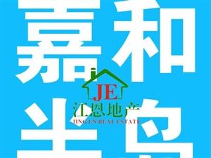 【新贵富人区】嘉和半岛6室2厅5卫310万元