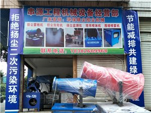 霧炮機,洗輪機銷售租賃