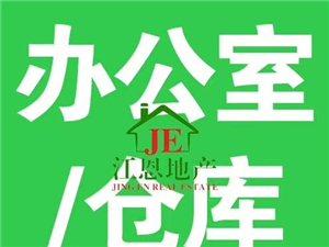 【新都片区】可办厂、办公室和仓库2000元/月