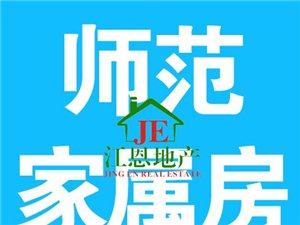 【近学校】师范家属房2室1厅1卫28.5万元