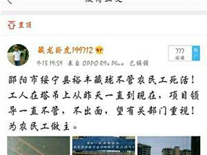 邵阳澳门新葡京官网裕丰藏龙拖欠农民工两年工程款上百万!