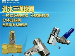 净水器配件大全,维修,换滤芯,保养。
