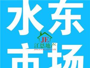 水东市场带旺铺栋房家具家电全送130万元