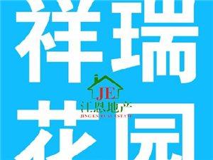 【县中心电梯房】祥瑞花园3室2厅2卫75.7万元