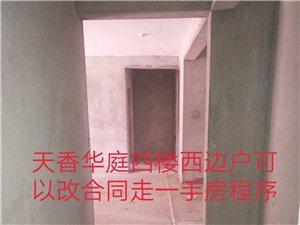 天香华庭3室 2厅 1卫72万元