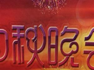 2018年中央电视台中秋晚会在中国那个省的下属县级市县举办?2018年中央电视台中