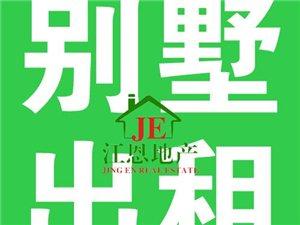 龙翔国际精装修别墅5200元/月出租!