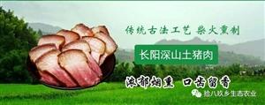 """一封来自""""湖北拾八玖乡生态农业""""的介绍信"""