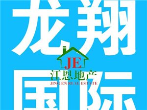 店长推荐!龙翔国际江景大户型4房只需89.8万元