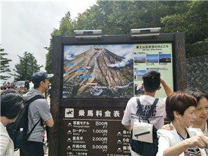 来富士山旅游啦