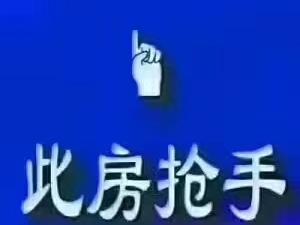 领袖江山124平喊价66.8万价格可谈,急售