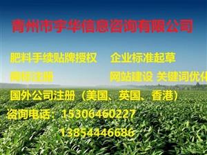 肥料登记/贴牌/转租/企标/商标/肥料类咨询