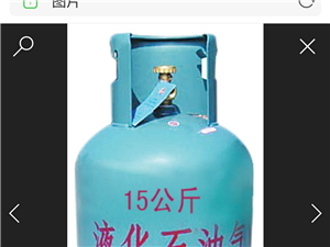收购一个家用煤气罐,不要太旧的,13131263536同微信