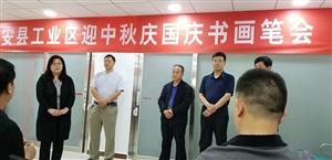 固安县书法家协会揭牌仪式暨迎中秋庆国庆书画笔会