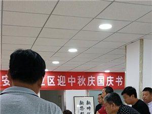 固安�h��法家�f��揭牌�x式暨迎中秋�c���c�����P��