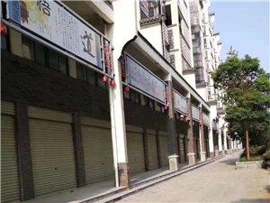 中华坊社区商铺
