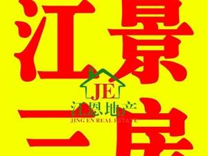 龙洲新区江景毛坯3房可改4房售价73万元