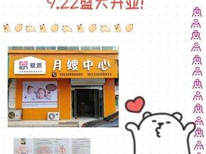『爱恩月嫂中心 全国连锁 临西旗舰店 盛大开业』