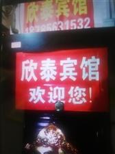 松桃杨芳路步行街1栋2单元5楼欣泰宾馆出售