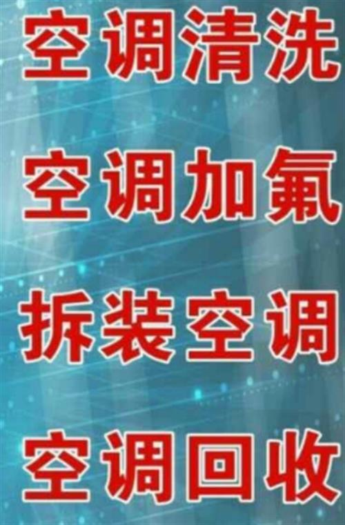 彬县,空调安装,维修,加冷媒,二手空调出租,长期回收二手空调、坏坏空调,15619516938